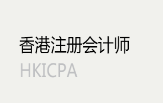 HKICPA是什么证书