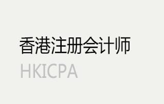 大陆人可以考HKICPA吗